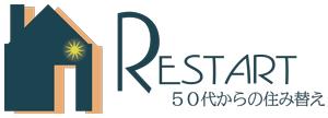 Restart【リスタート】50代からの住み替え